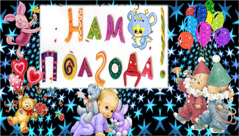 Поздравление с полгодиком девочку открытки